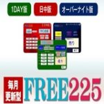 FREE225は更新するべき?押さえておきたい5つのポイント